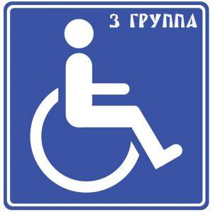Дается ли инвалидность при гепатите с