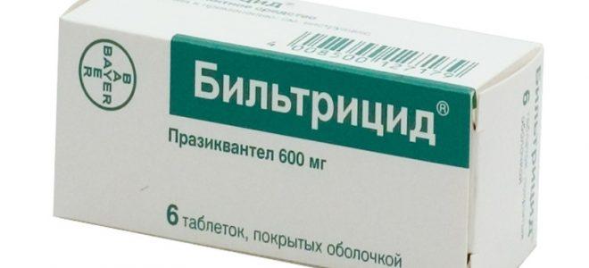 Лечение описторхоза препаратом Бильтрицид